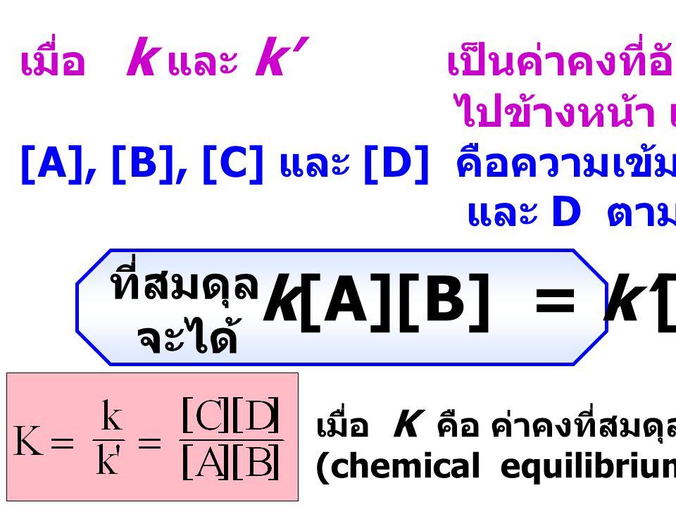 k[A][B] = k'[C][D] ที่สมดุล จะได้